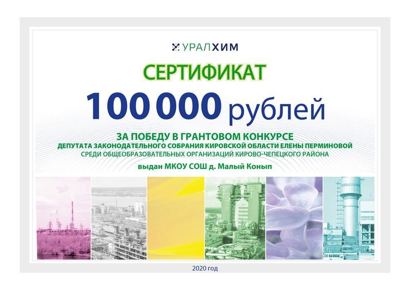 sertifikat Школа Кирово-Чепецкого района получила грант от компании «УРАЛХИМ»