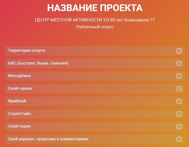 Кировчанам предлагают дать имя трассе для любителей экстремального спорта
