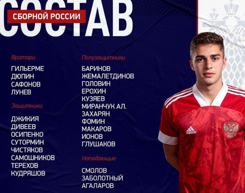 Объявлен окончательный состав сборной России на отборочные матчи ЧМ-2022