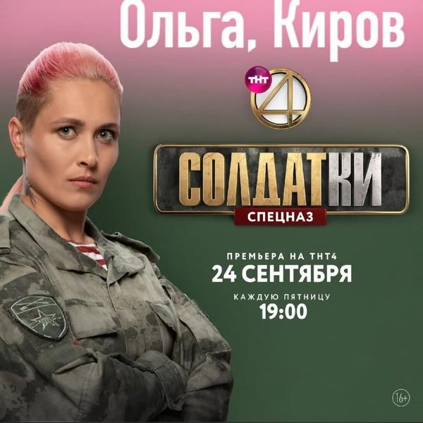 Кировчанка Ольга Островская участвует в телепроекте «Солдатки. Спецназ»