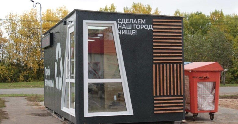 photo 2021 09 20 08 53 35 В Кирове открыли первый экопункт