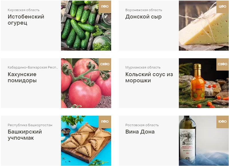 istobenskiy ogurets 3 кировских продукта претендуют на победу в национальном конкурсе «Вкусы России»
