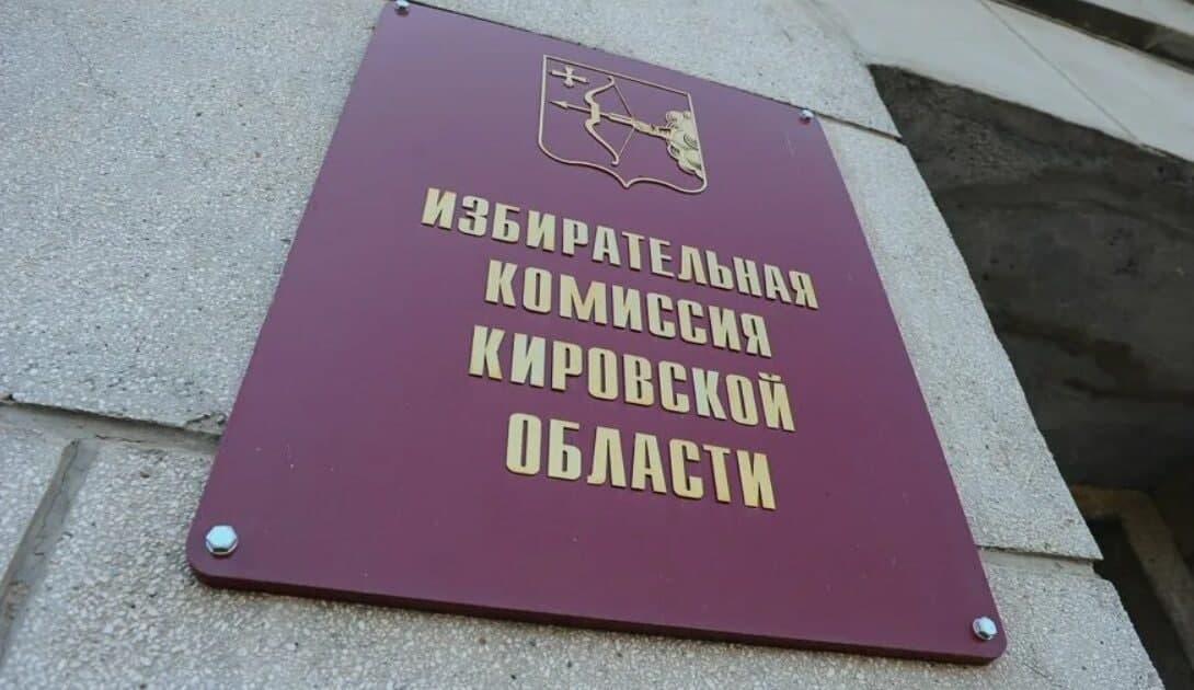 izbirkom Kirovskoy oblasti В Кировской области формируется новый избирком