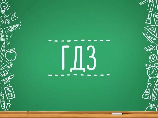 nsuly0zu7eg ГДЗ Бакулин- эффективный сервис по помощи школьникам в подготовке уроков